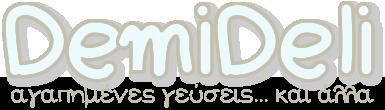 DemiDeli – Αγαπημένες Συνταγές